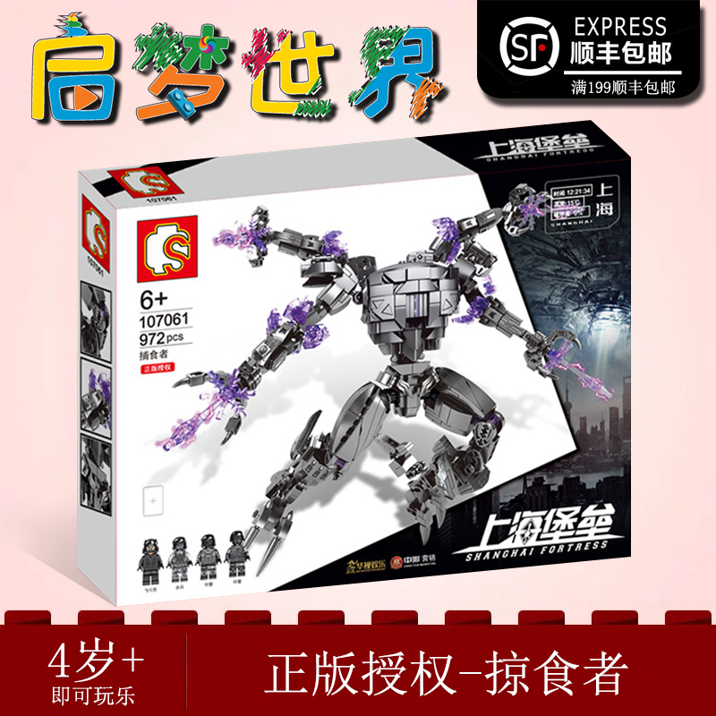 Lego building block small particle boy educational toys Shanghai fortress predator assembly robot model