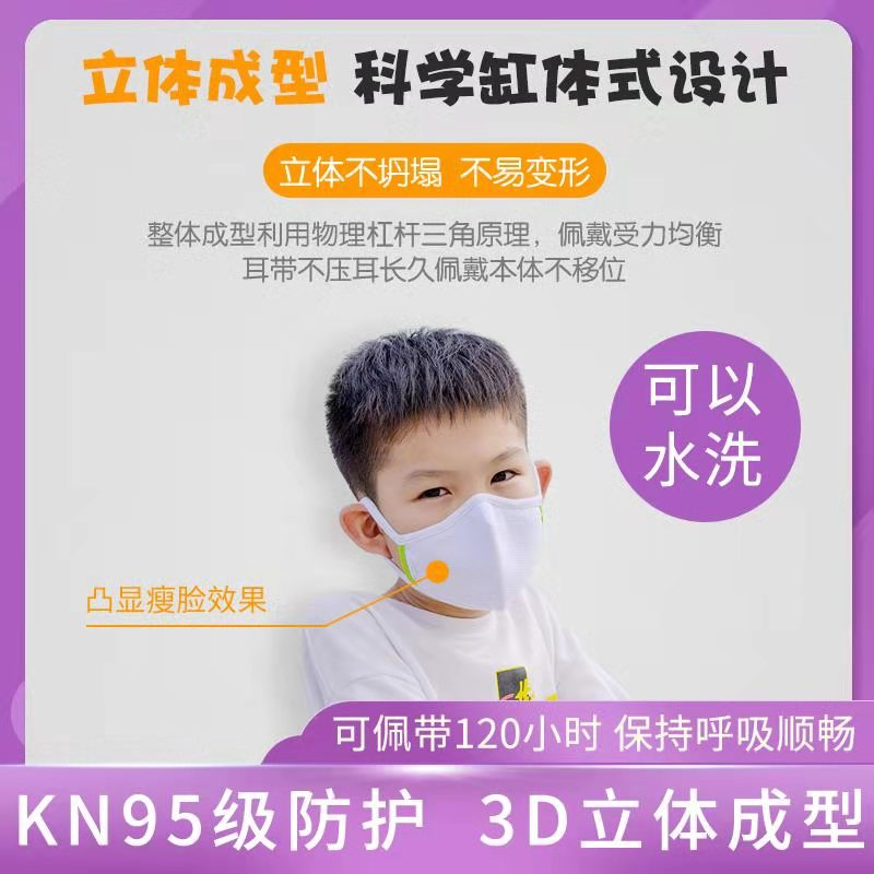 Kn95 protective mask for children travel in school season