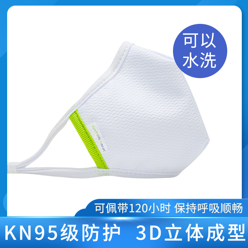 Kn95 protective mask is fashionable for business trip, washable, comfortable, breathable, anti spray and anti fogging water tank