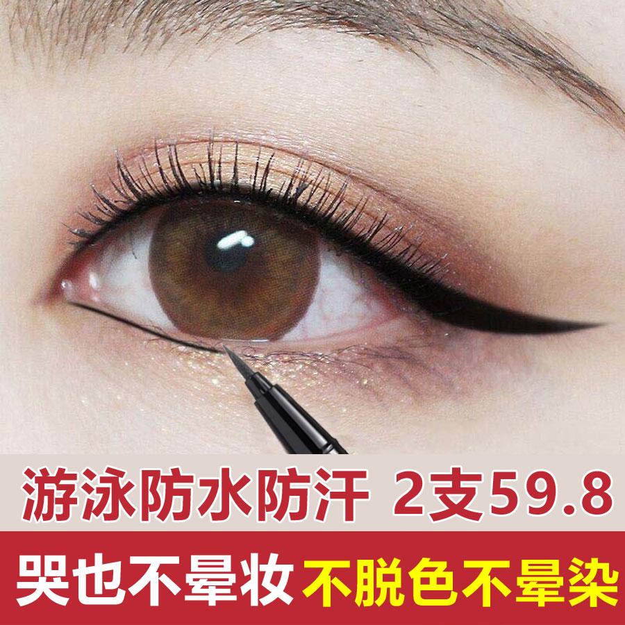 极细细头防汗防水持久不晕染眼线笔值得买吗