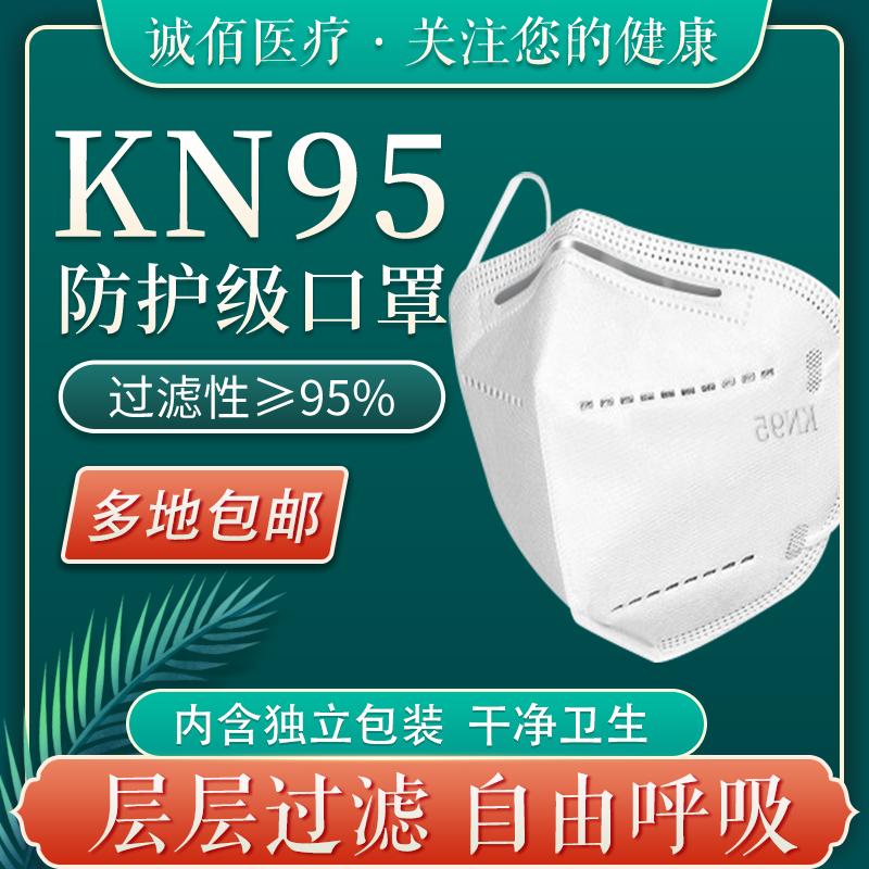 诚佰kn95口罩防尘透气一次性五层雾霾口罩男女独立包装7