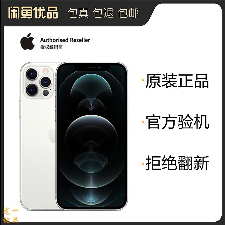 中國代購|中國批發-ibuy99|iphone|99新 闲鱼优品 Apple/苹果iPhone12pro 256G原装全网通5G二手手机
