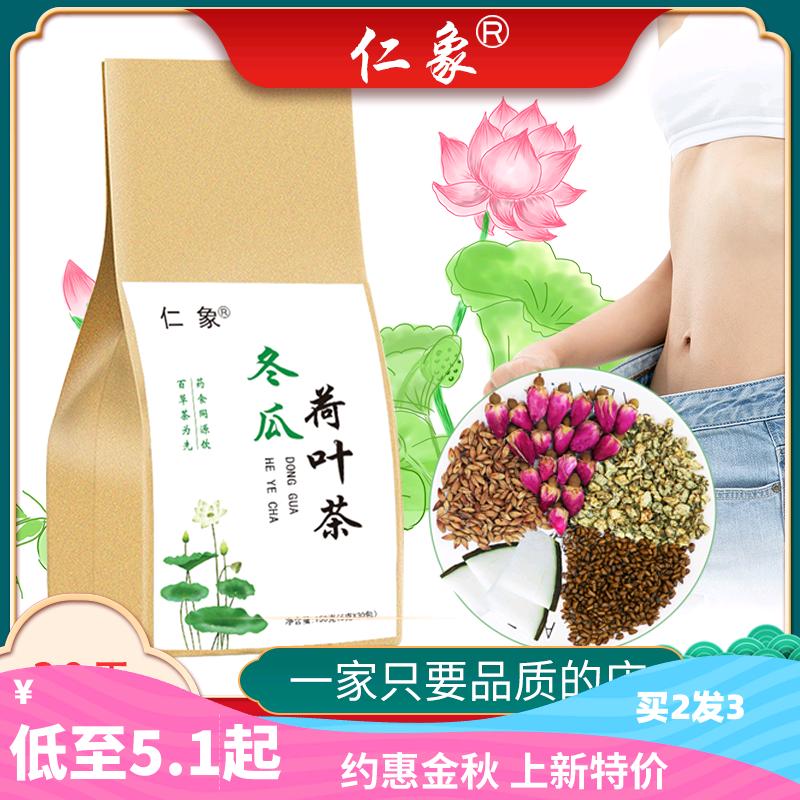 冬瓜荷叶玫瑰花茶袋泡包组合花草茶