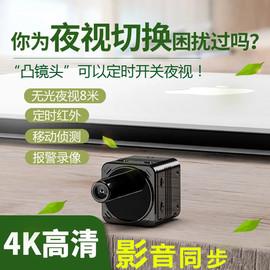 无线摄像头手机wifi远程摄像机家用4k高清夜视微型网络监控器迷你