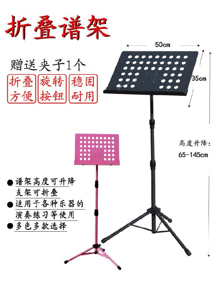 Saxophone performance. Practical blue home music stand black pipe stage bookshelf music stand desktop music stand