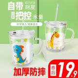 儿童牛奶杯带刻度防摔玻璃杯子家用宝宝喝奶吸管杯喝水果汁杯耐热