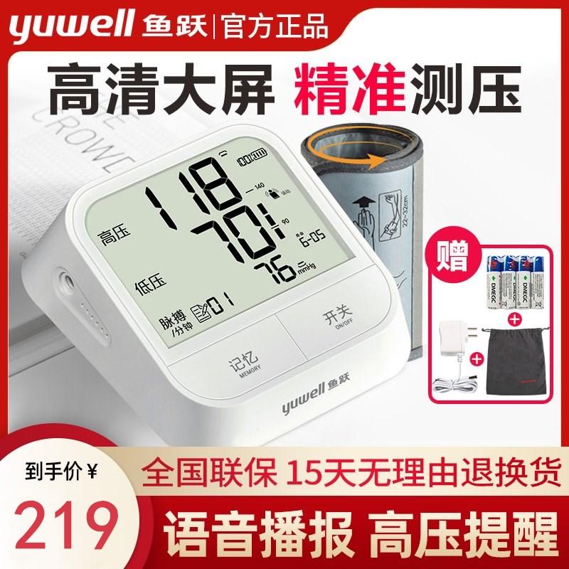 鱼跃家用老人语音电子血压计上臂式全自动高精准测量仪测血压仪器
