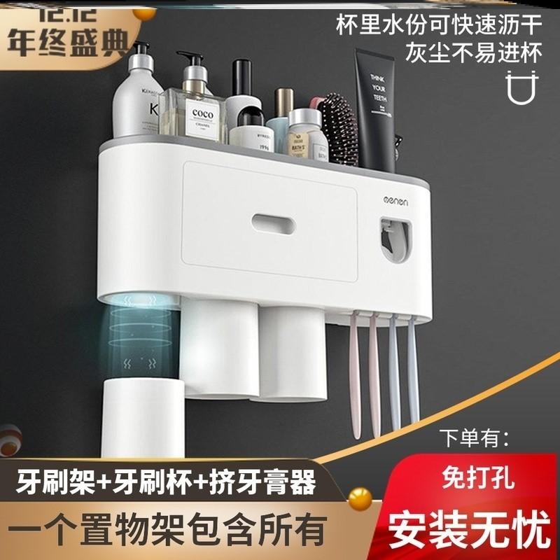 千日红精选洗漱台置物架 壁挂式牙刷架 自动挤牙膏 免打孔爆款2