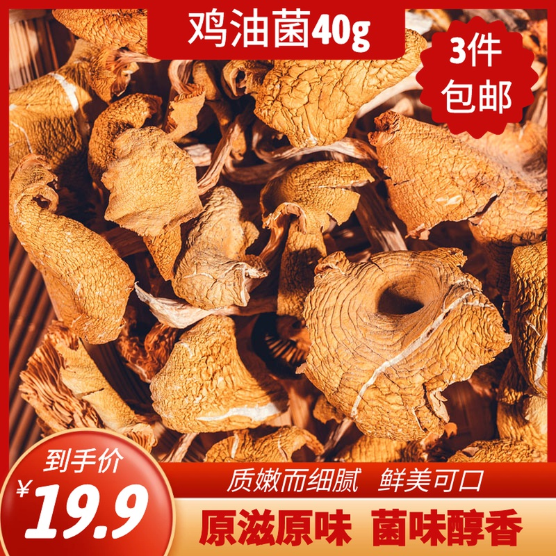 Xiangyi Chunliang Yunnan specialty chicken oil fungus packing single product mushroom series soup bottom material 40g other dry goods