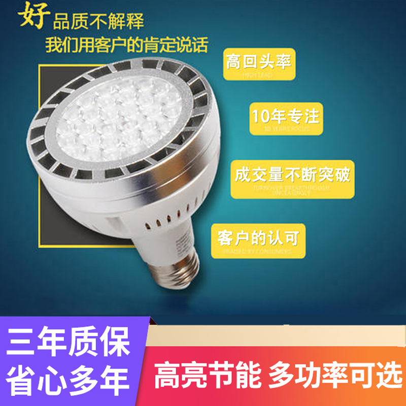 Led elephant trunk lamp, track lamp, P30 spotlight, furniture and clothing store, backlight, exhibition hall, lighting effect of high quality products