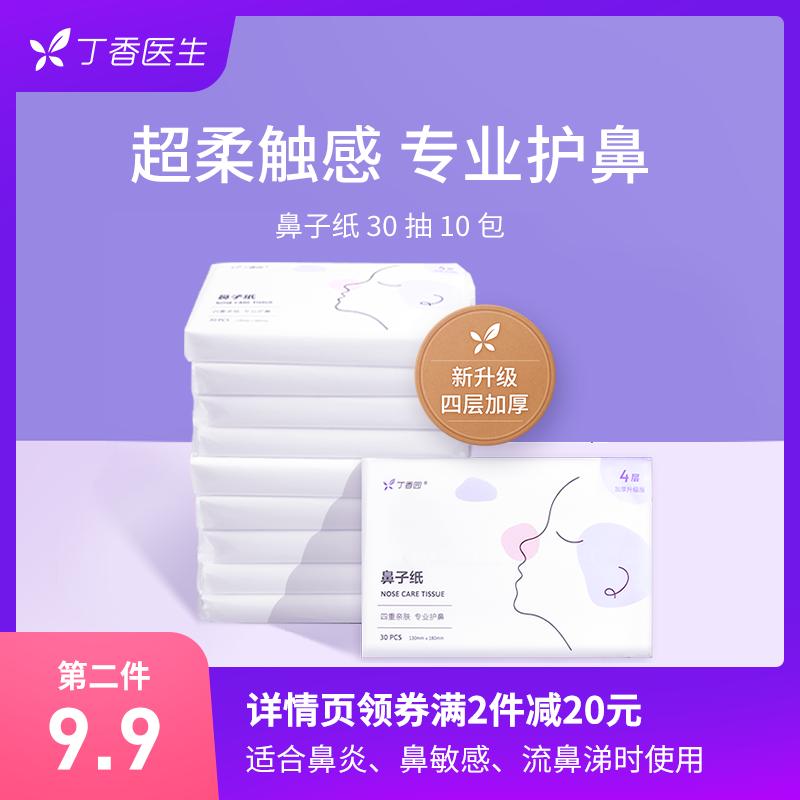 丁香医生 鼻子纸 30抽*10包(第二件同价)