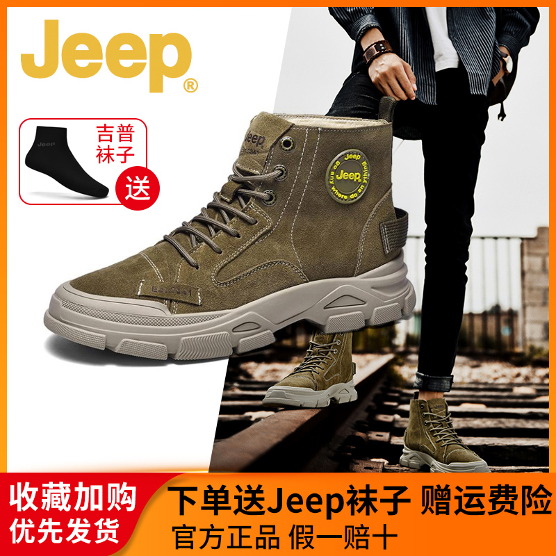 Jeep Jeep Martin boots mens fashion autumn high top leather mens boots autumn British Wind mid top desert tooling boots