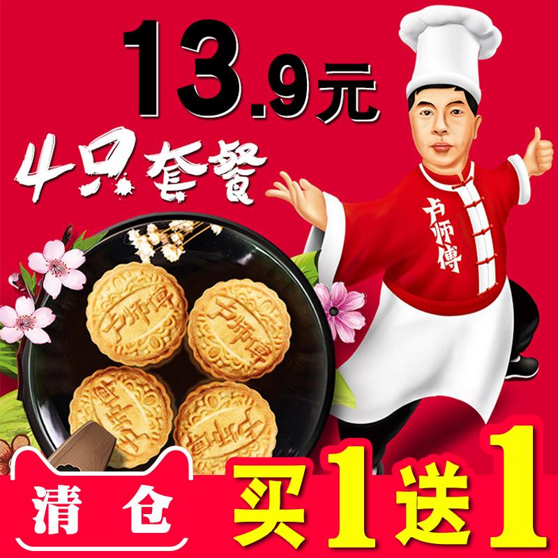 卢师傅月饼河南特产传统花生芝麻酥清真月饼散装多口味老五仁4只