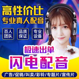 音福配音广告促销叫卖语音录音制作视频英文专题男声女声音频录制