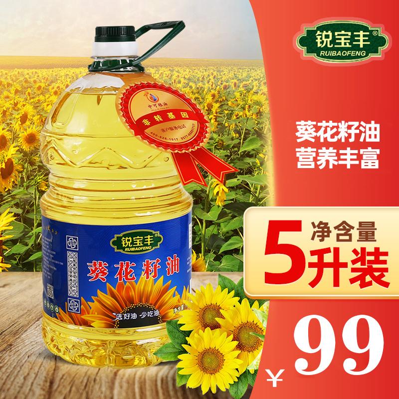 锐宝丰葵花籽油物理压榨5L营养家用食用油桶装烹饪清淡
