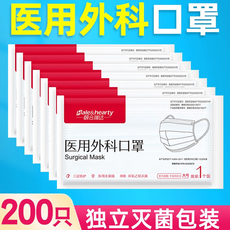 三层一次性医用外科口罩灭菌级单独立包装医科外用医生专用 100只