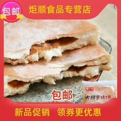 吉林市特色小吃大祺家烧饼烤饼红糖老式发面大饼儿时回忆面包