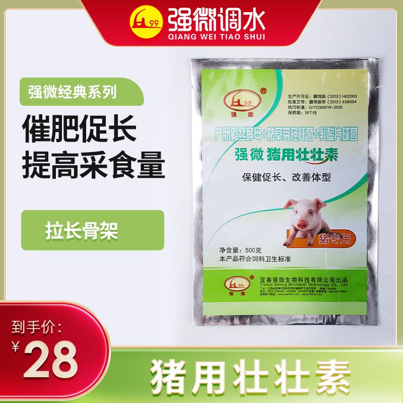 强微壮壮素养殖猪用混合型饲料添加剂促生长育肥长的快-猪饲料(强微旗舰店仅售28元)