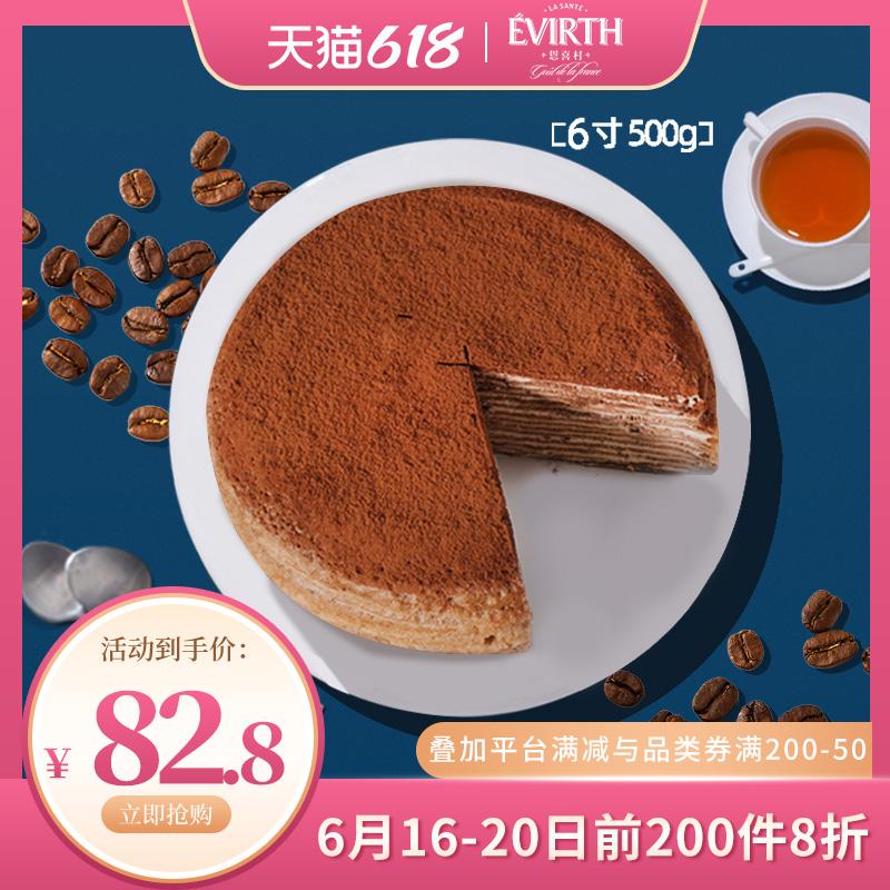 恩喜村巧克力千层蛋糕6寸500g下午茶点心生日蛋糕盒子顺丰包邮