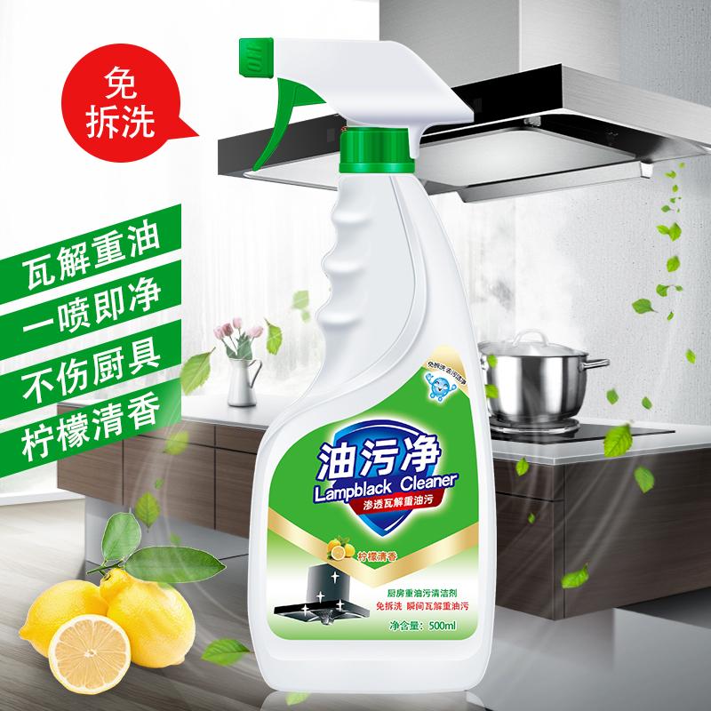 3瓶 厨房油污油烟机清洗剂神器去渍油烟净除垢强力泡沫清洁剂油污
