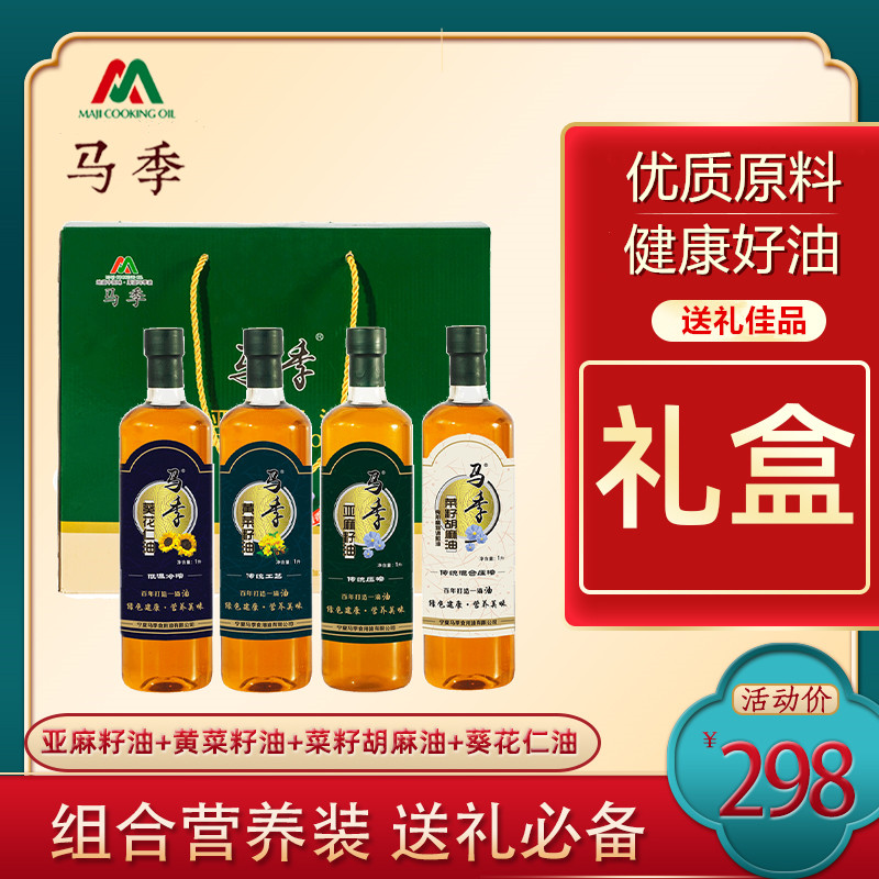 Horse season nutrition combination 1L * 4 linseed oil edible cold pressed first grade rapeseed linseed oil sunflower oil gift box