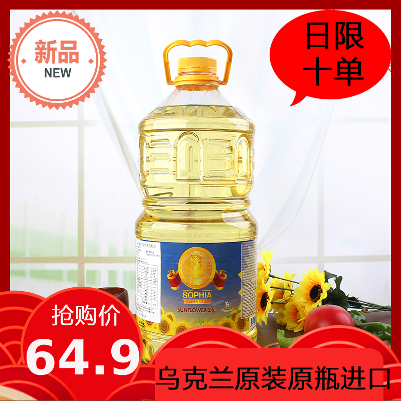 Ukraine original imported sunflower seed oil black soil high oleic acid imported edible oil 5L physical press less smoke