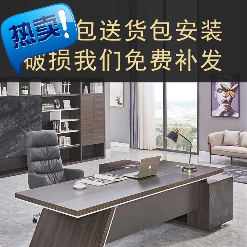 公家办公董事总裁经理现代台长老总大总经理板a桌家具大班办公桌