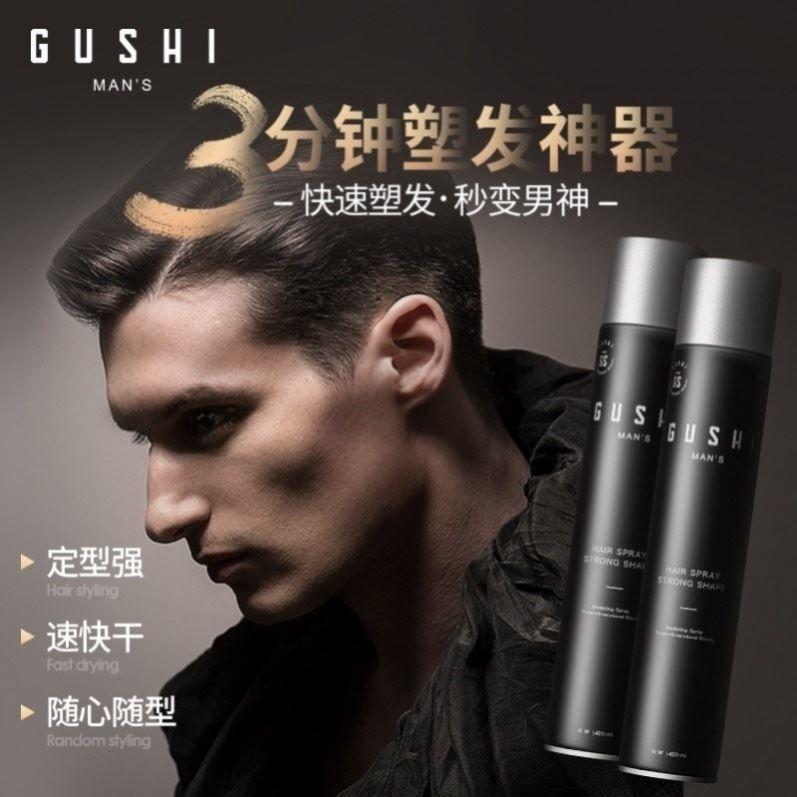 古势发胶喷雾定型男士清香发型发泥女啫喱水膏干胶剂摩丝发蜡。