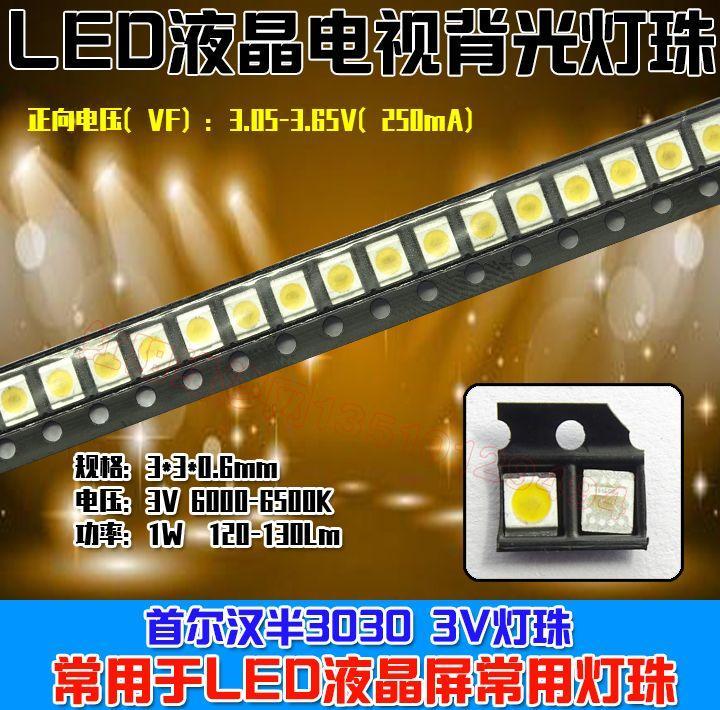 维修冠捷led液晶电视背光灯珠二极管1瓦3V贴片3030正白光灯珠1W3V