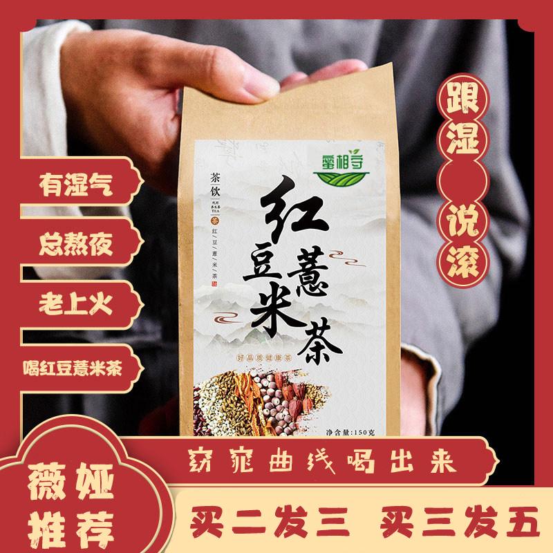 【备注后买一送一】红豆薏米茶养生祛湿