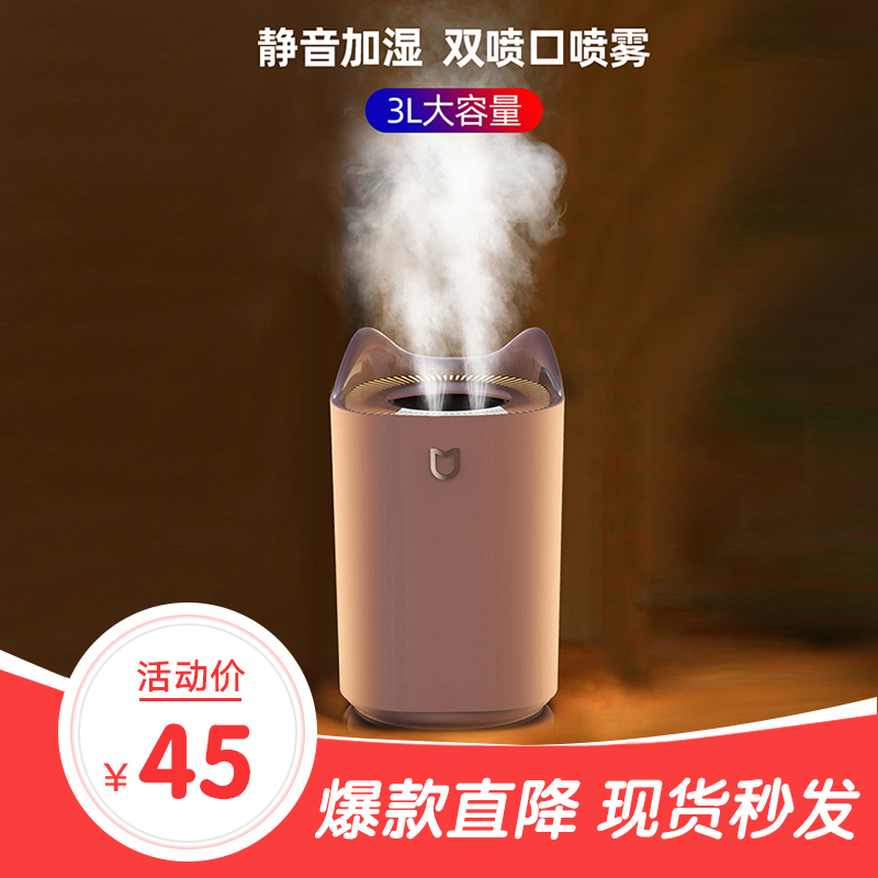 Disinfect humidifier household silent bedroom air conditioner indoor small fog purifying air USB humidifier 3L