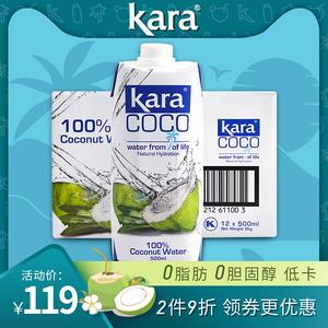 领10元券购买Kara Coco椰子水500ml*12整箱 印尼进口青椰果汁饮料0脂肪轻断食