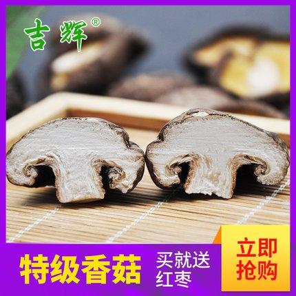 吉辉香菇干货新货农家蘑菇肉质厚剪脚冬菇金钱菇特产特级小干香菇