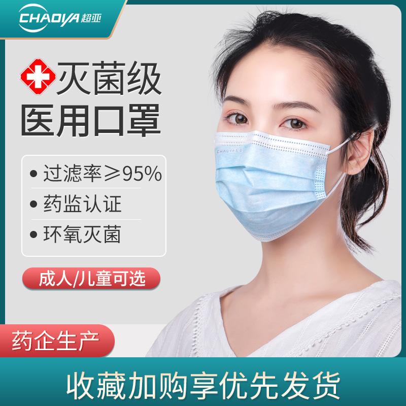 超亚医用口罩一次性使用三层无菌非外科成人透气医疗医生专用口罩
