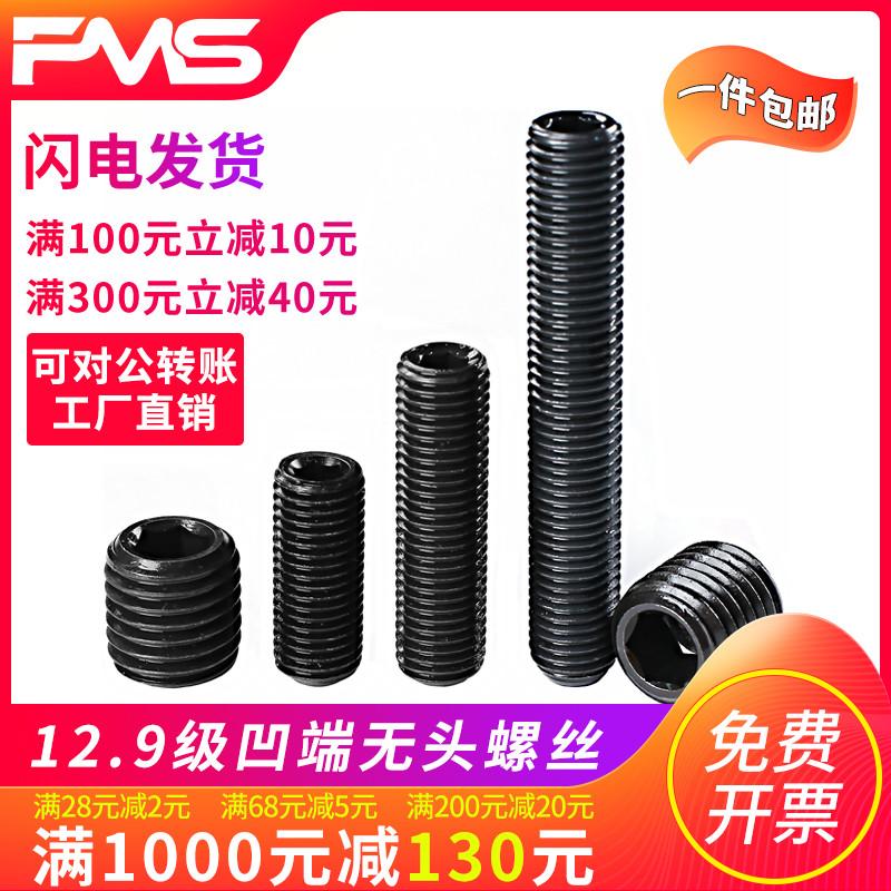 12.9级凹端无头内六角螺丝螺钉/机米紧定/顶丝/M3M4M5M6M8M10螺栓