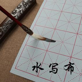 仿宣纸万次水写布 加厚免墨软毛笔书法基础练习用品 空白米字格 小学生 书法练习水写布 米字格 练字专用速干
