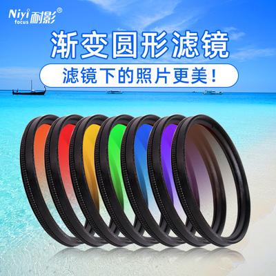 Shadow-resistant round gradient filter 49 52 67 77 82mm red/yellow/purple blue orange/gray/green landscape gradient filter