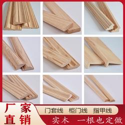 水曲柳实木线条吊顶线背景墙装饰门框原木平板木线条门套线踢脚线