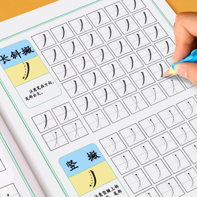 练控笔训练笔划练习字帖全套点阵笔