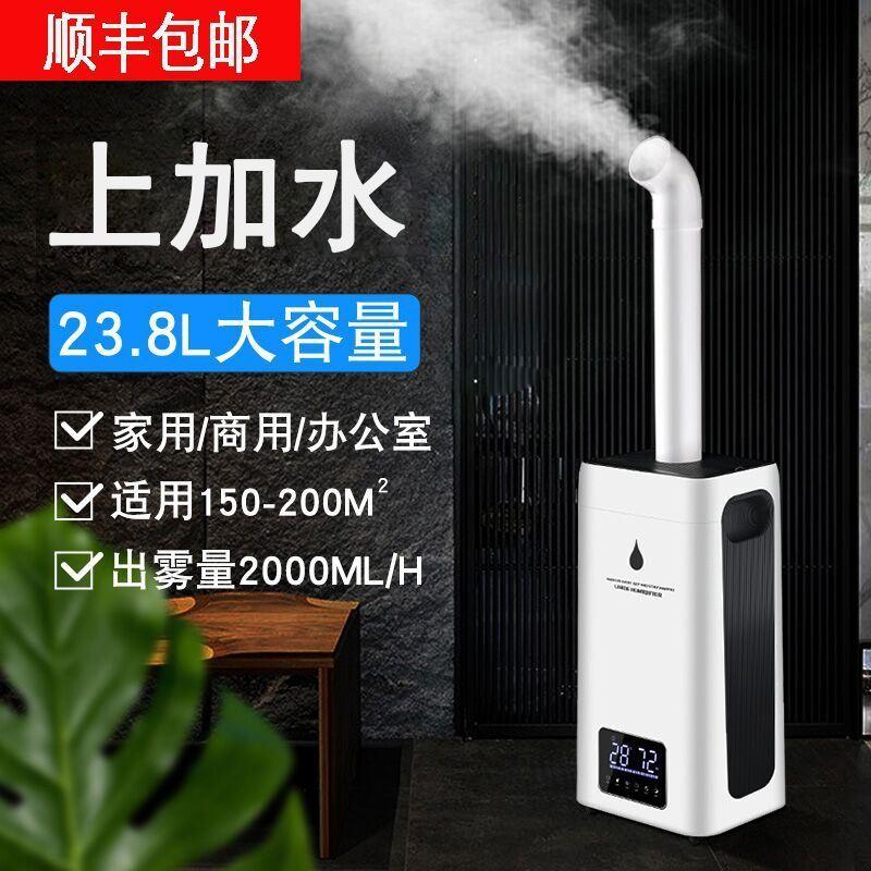 加湿器大容量商用型超市保鲜造雾机除尘工厂花房园林办公室大雾量