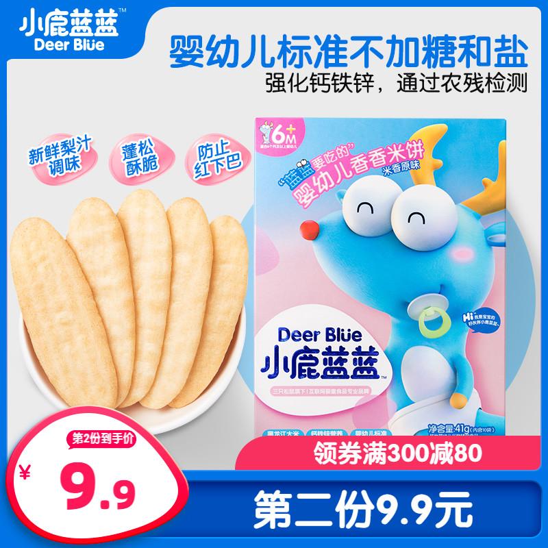 【小鹿蓝蓝_婴儿米饼】宝宝辅食婴儿无添加糖盐6个月饼干零食磨牙