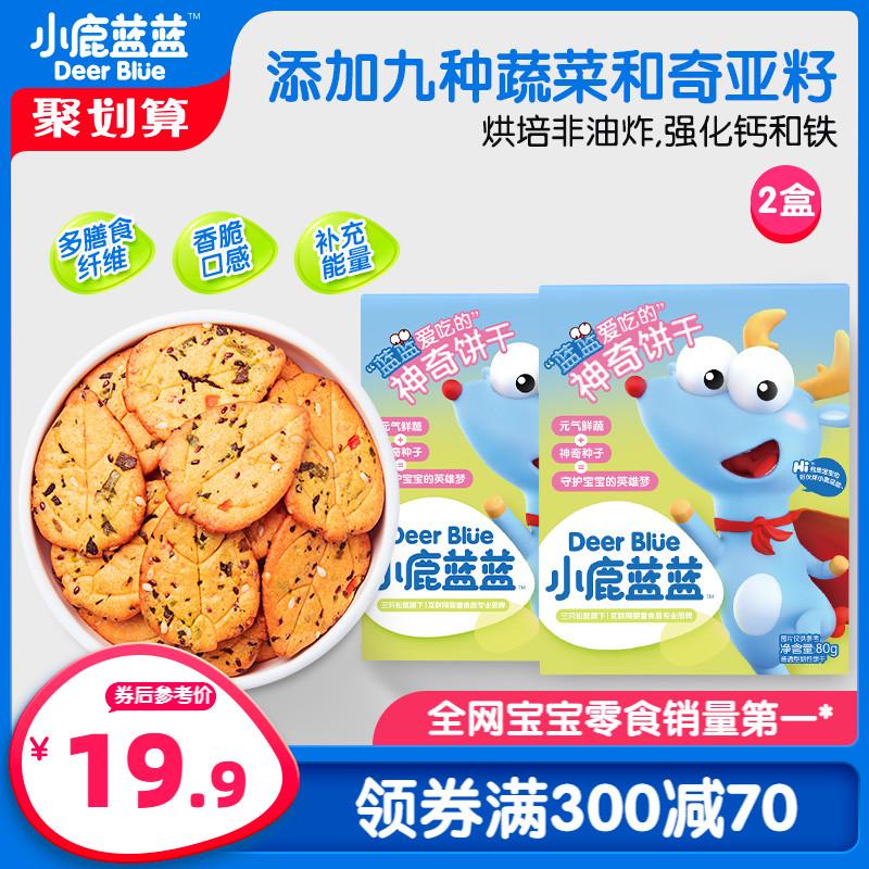 【小鹿蓝蓝_神奇饼干2盒】牛奶蔬菜小包装不上火宝宝零食孕妇儿童