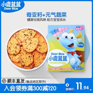 【小鹿蓝蓝_神奇饼干】宝宝零食不上火孕妇儿童牛奶蔬菜小包装饼