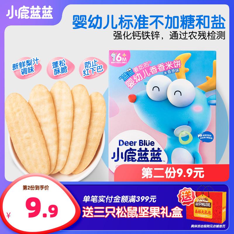 【小鹿蓝蓝_婴儿米饼】宝宝零食6个月幼儿辅食无添加糖盐磨牙饼干