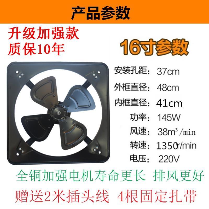 2020新款【希达电器】铜芯风扇16寸家用壁式换气扇油烟扇厨房工业