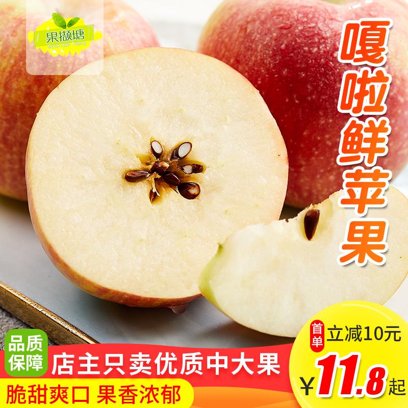 【5斤装】陕西嘎啦苹果平果新鲜水果