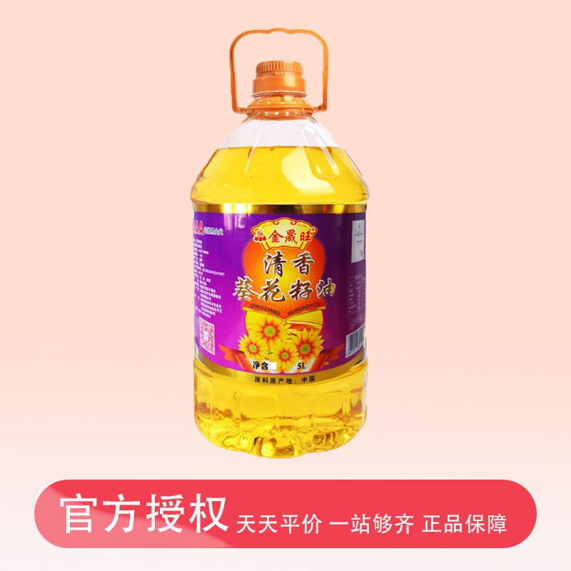 金晟旺 葵花籽油5L 非转基因食用油 物理压榨瓜子油 放心好油