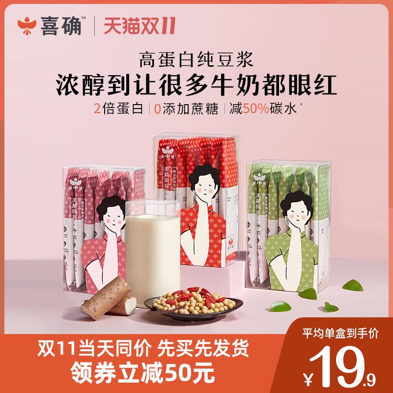 【三盒装限时减50元】喜确美龄豆浆粉/早餐无糖高蛋白豆奶21包