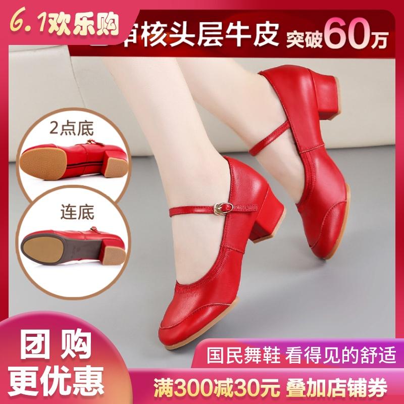 舞蹈鞋女广场舞鞋子真皮软底红色跳舞女鞋中老年中跟交谊舞鞋春夏