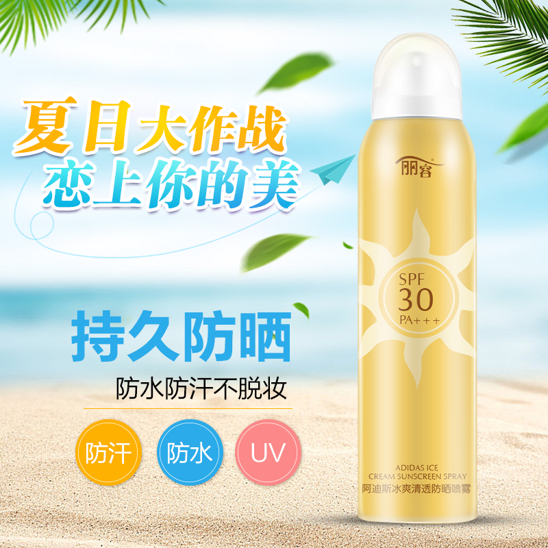 Li Rong Sunscreen Spray SPF30+++ all over the neck, face isolation, waterproof UV, students, men and women